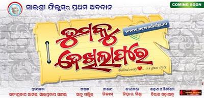 Tumaku Dekhila Pare Odia Film Banner