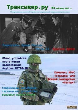 Читать онлайн журнал<br>Трансивер.ру (№3 май-июнь 2016) <br>или скачать журнал бесплатно