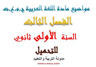 مواضيع الفصل الثالث للسنة الاولى ثانوي شعبة ج,م,ع,تمادة اللغة العربية تحميل