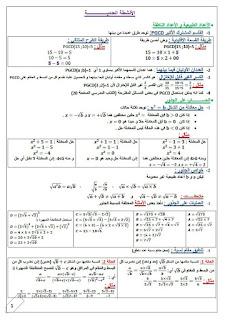 سلسلة رائعة لمراجعة دروس الرياضيات 1.jpg