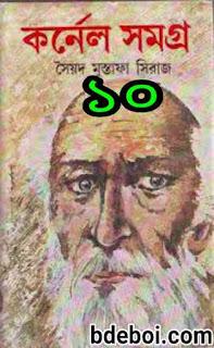 কর্ণেল সমগ্র ১০ - সৈয়দ মুস্তাফা সিরাজ Colonel Samogro 10 by Syed Mustafa Siraj pdf