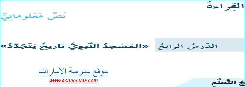 حل  درس المسجد النبوى تاريخ يتجدد مادة اللغة العربية للصف السادس الفصل الاول 2020- مناهج الامارات
