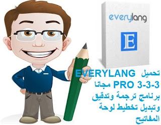 تحميل EVERYLANG PRO 3-3-3 مجانا برنامج ترجمة وتدقيق وتبديل تخطيط لوحة المفاتيح