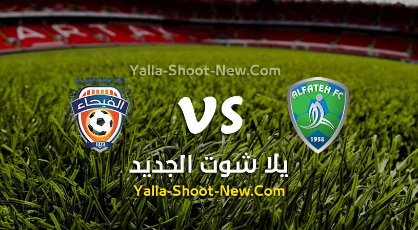 نتيجة مباراة الفتح والفيحاء اليوم الاثنين بتاريخ 04-08-2020 في الدوري السعودي