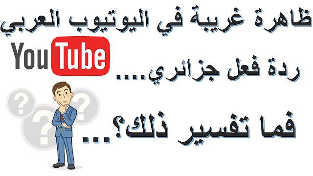 Réaction algérienne
