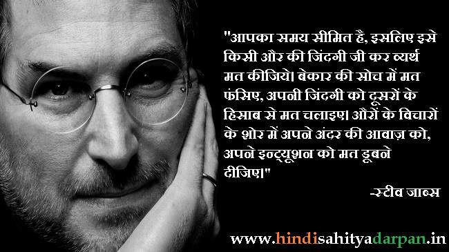 Steve Jobs Hindi Quotes,Quotes By Steve Jobs In Hindi