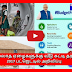 New Houses for Poor in India | 2017 Union Budjet | TAMIL TODAY CHANNEL