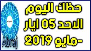 حظك اليوم الاحد 05 ايار-مايو 2019
