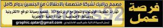 وظائف الصحف القطرية الاربعاء 18-01-2017