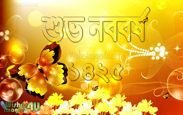 Pohela Boishakh 1425 Bangla Wallpapers Download