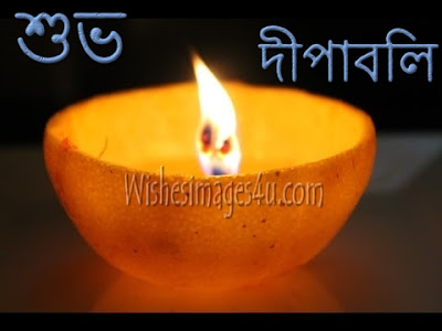Subho Deepaboli Photo Wishes Free Download 2016