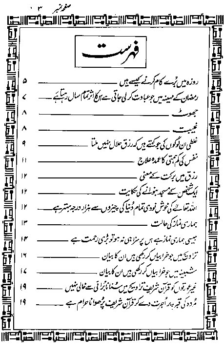 Ashraf Ali Thanvi PDF