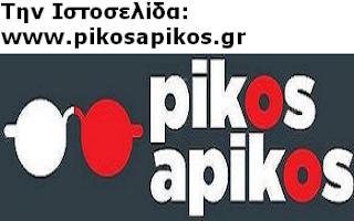 http://pikosapikos.gr/