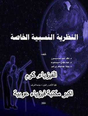 تحميل كتاب النظرية النسبية الخاصة pdf مترجم برابط مباشر