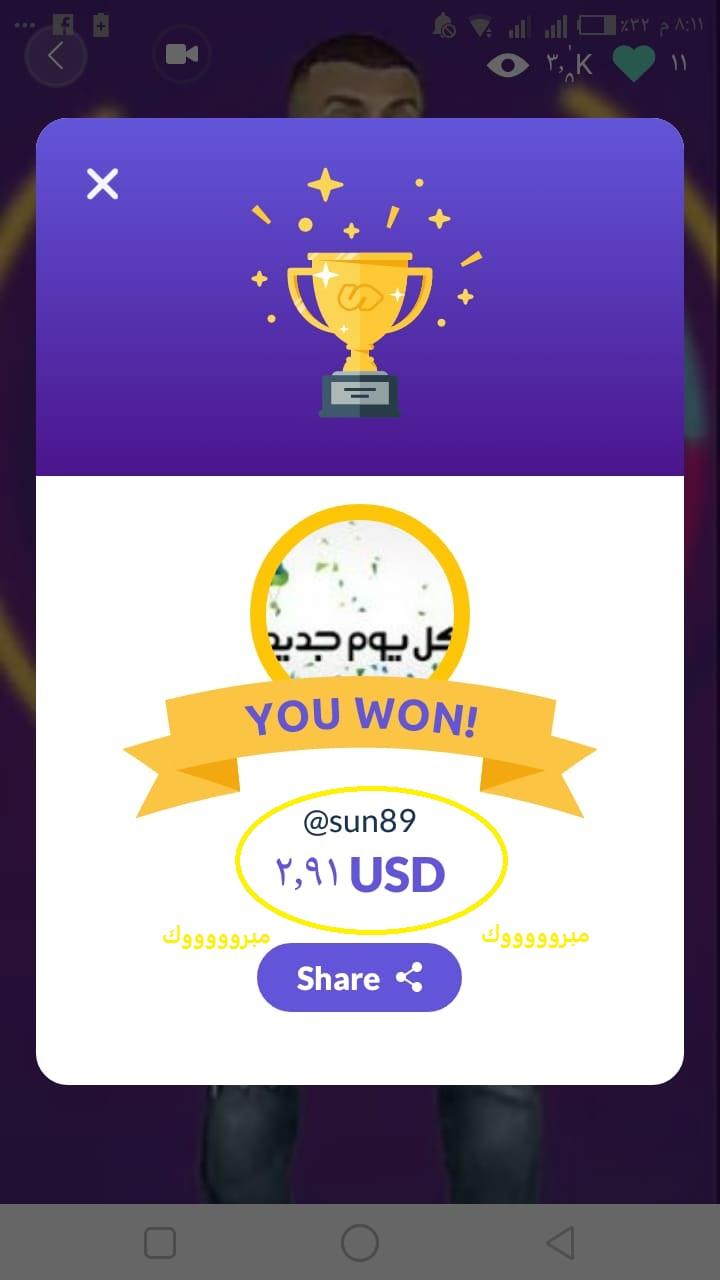 اربح 3 دولار يوميا من تطبيق المسابقات اليومي سوو لايف SWOO LIVE Earn Money 2018