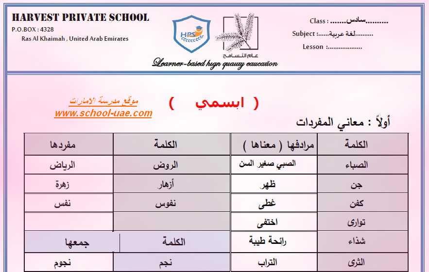 ورقة عمل درس ابسمى لغة عربية للصف السادس الفصل الثانى 2020