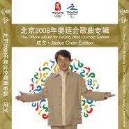 Jackie Chan (Cheng Long 成龙) - Bei Jing Huan Ying Ni (北京欢迎你)