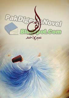 Alif Novel Episode 1 By Umera Ahmed Pdf Free Download
