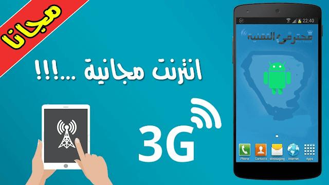 تفعيل الانترنت مجانا في العراق 2018
