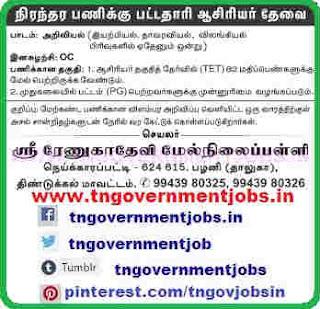 sri-renuka-devi-higher-secondary-school-dindigul-tamilnadu-recruitment-www-tngovernmentjobs-in