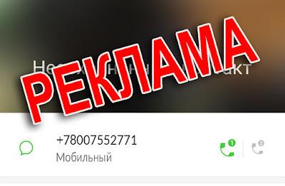 +78007552771  чей это номер и кто звонил
