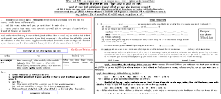 Sehore Army open bharti notification