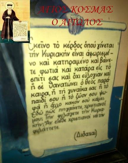 http://3.bp.blogspot.com/-j-CvDcT9-nA/U8SHGk9CiFI/AAAAAAAAC8w/Et8XBV9TyAE/s1600/Argia_Kyriakis_AgiosKosmasAitolos.jpg