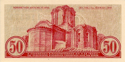 https://3.bp.blogspot.com/-j-HORoXcjgY/UJjuRjqxoFI/AAAAAAAAKYk/0SJhWkemiV0/s640/GreeceP316-50Lepta-1941-donatedsac_b.JPG