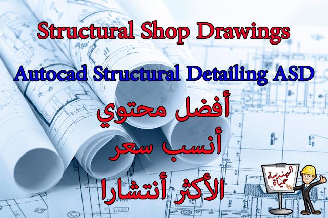 محتوي كورس الشوب دروينج الأنشائي الأفضل مستخدما برنامج Autocad Structural Detailing-ASD