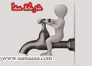 تسربات المياه
