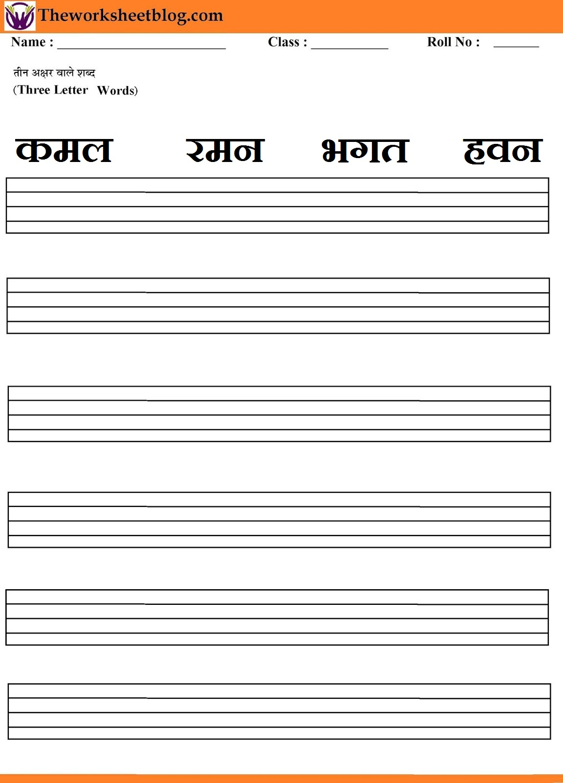 Three Letter Words Worksheet In Hindi