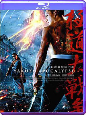 Baixar Y444444444444444444444444 Yakuza Apocalypse   Legendado   BRRip XviD e RMVB Download