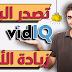 أداة رهيبة تساعدك فى تصدر محركات البحث وزيادة الأرباح شرح مفصل | youtube seo