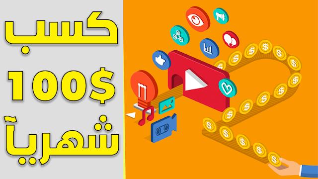 موقع عربي جديد لكسب المال من الانترنت والمنتجات عبر قناتك او صفحتك علي الفيس بوك