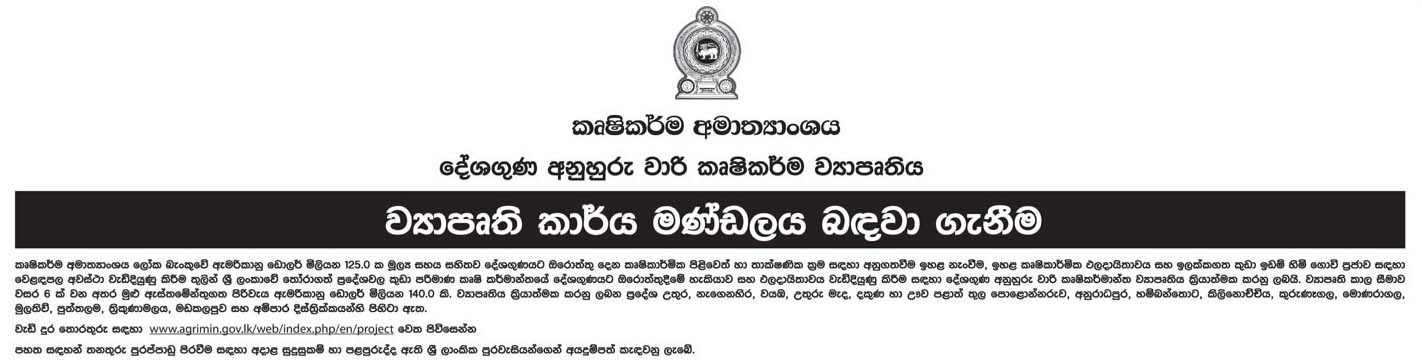 Vacancies at Ministry of Agriculture