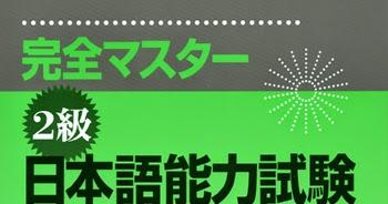 Kanzen Master n1 kanji Download