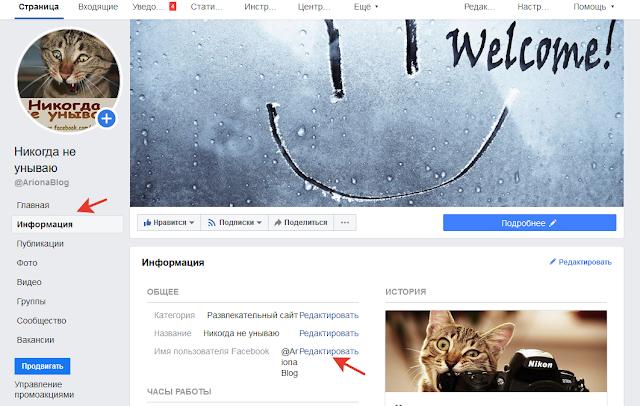 создаем страницу на фейсбук