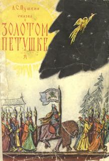 illjustracii-skazka-o-zolotom-petushke-hudozhnik-v-konashevich