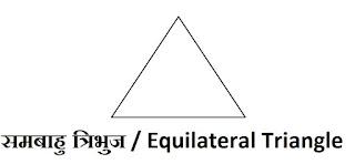 Equilateral Triangle-समबाहु त्रिभुज