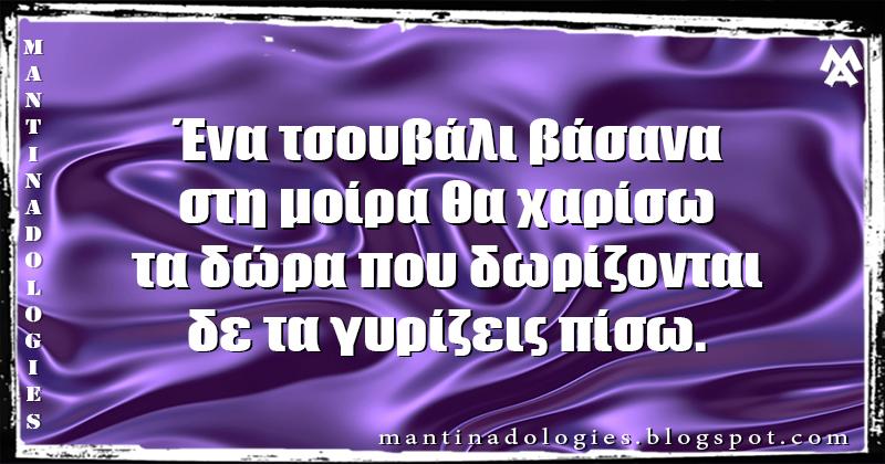 Μαντινάδα - Ένα τσουβάλι βάσανα, στη μοίρα θα χαρίσω τα δώρα που δωρίζονται, δε τα γυρίζεις πίσω.