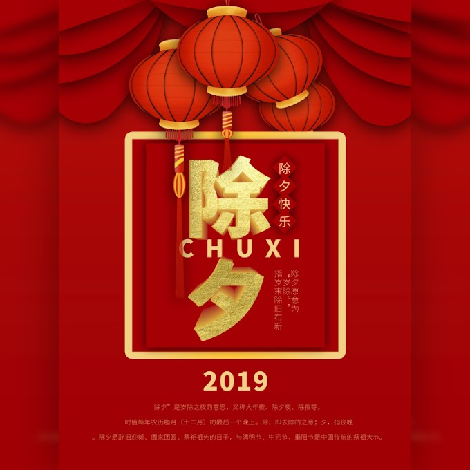 Happy Chinese New Year 2019 New Year's Eve Happy Advertising Poster Design free psd template