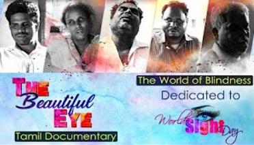 The Beautiful Eye   Tamil Documentary   The World of Blindness   Venkatesh Kumar G   World Sight Day