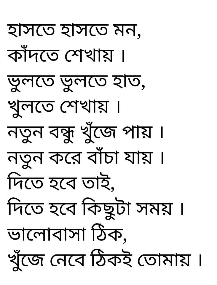 Koto Koto Mon Lyrics (কত কত মন) Finally Bhalobasha