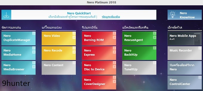 Nero 2018 Platinum Suite 19.0.073.RAR Full Crack Patch ฟรี