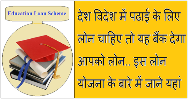 Education Loan Scheme in Hindi