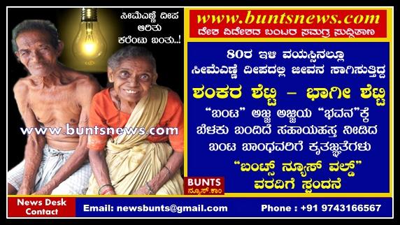 ಸೀಮೆಎಣ್ಣೆ ದೀಪದಲ್ಲಿದ್ದ  'ಬಂಟ' ಅಜ್ಜ ಅಜ್ಜಿಯ 'ಭವನ'ಕ್ಕೆ ಸಿಕ್ಕಿದೆ 'ಬೆಳಕು'