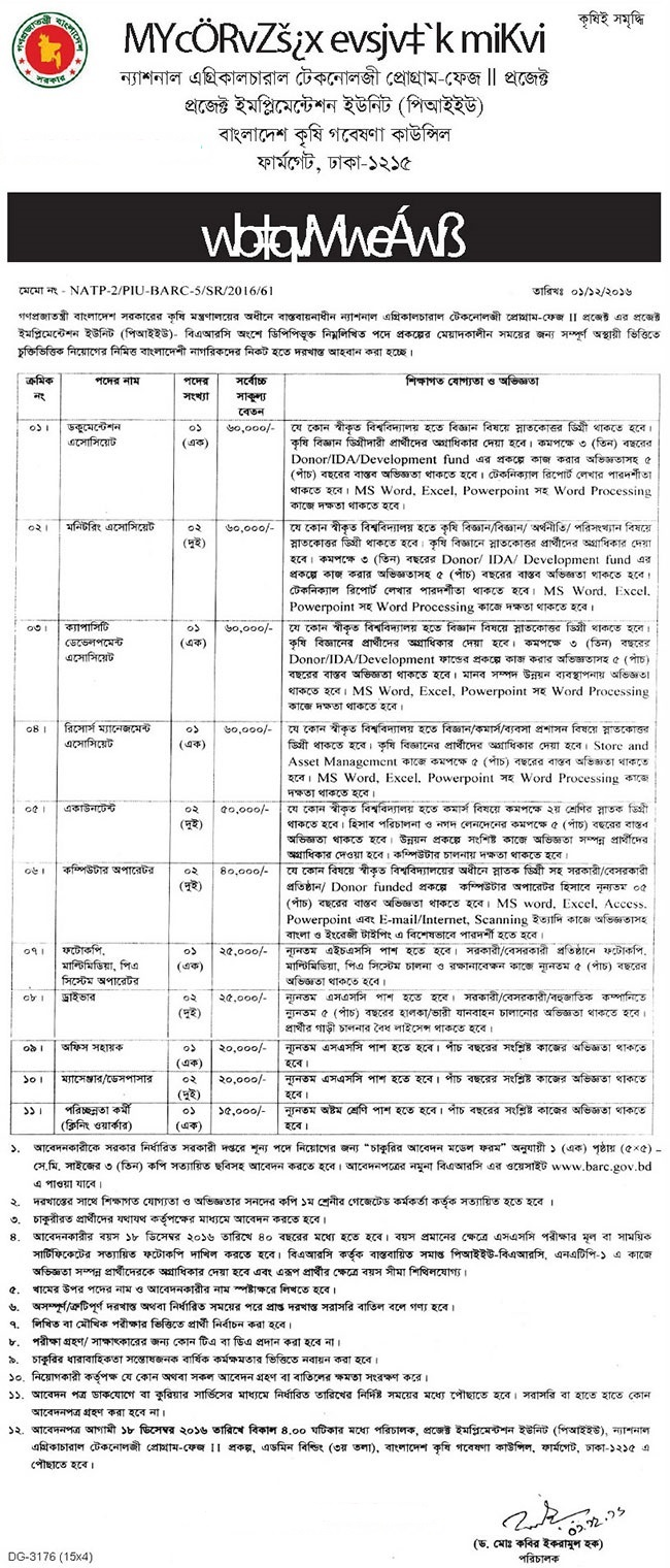Ministry Of Agriculture Job circular-2016