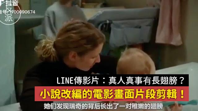 嬰兒 長翅膀 真人真事 謠言 影片