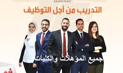 """اعلان البنك المركزى المصرى """" التدريب من أجل التوظيف """" المعهد المصرف المصرى لجميع المؤهلات والكليات"""