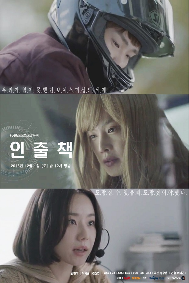 Sinopsis Drama Korea (Drakor) 2018: Withdrawal Person (Drama Stage Season 2)